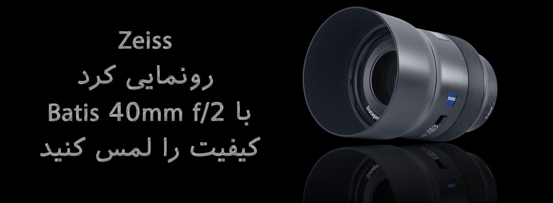 Zeiss-40mm