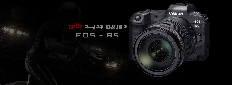 دوربین کانن EOS R5 معرفی شد