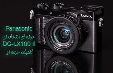 پاناسونیک LX100 II را با یک سنسور چند وجهی معرفی کرد